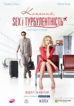 Фильм Любовь, Sex и турбулентность