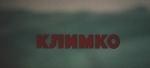 Фільм Климко - Постери