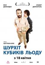 Фільм Шурхіт кубиків льоду - Постери