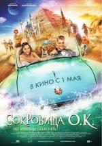 Фільм Скарби О.К. - Постери
