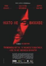 Фільм Ніхто не виживе - Постери