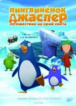 Приключения пингвиненка Джаспера