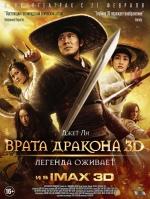 Фильм Летающие мечи у Врат дракона