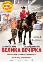 Фильм Большая вечеринка