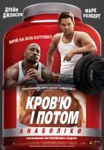"""Фильм """"Кровью и потом: Анаболики"""""""