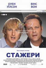 Фільм Стажери - Постери