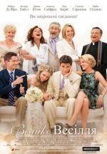 Фильм Большая свадьба