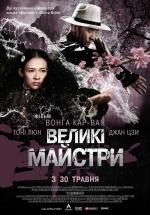 Фильм Великие мастера