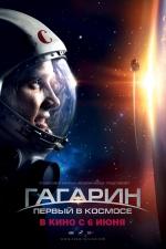 """Фільм """"Гагарін: Перший у космосі"""""""