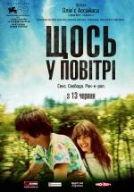 """Фільм """"Щось у повітрі"""" 2012"""