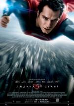Постери: Генрі Кавілл у фільмі: «Людина зі сталі»