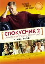 Фільм Спокусник 2 - Постери