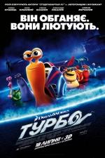 Фільм Турбо - Постери
