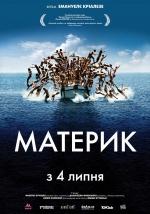 Фільм Материк - Постери