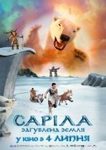 Фильм Сарила: Затерянная земля - Постеры