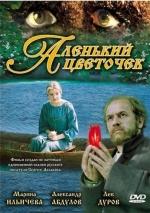 Фільм Червоненька квіточка - Постери