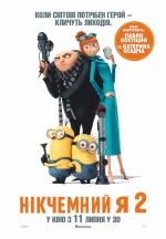"""Фильм """"Презренный я 2"""""""