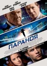 Фильм Паранойя - Постеры