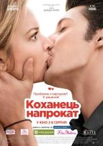 Фильм - Любовник напрокат