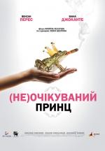 """Фильм """"(Не)жданный принц"""""""