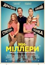 """Фільм """"Ми - Міллери"""""""