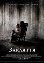 Фильм Заклятие - Постеры