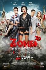 Фильм Zомби каникулы - Постеры