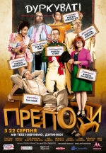 """Фильм """"Безумные преподы"""" 2013"""