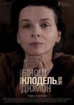 """Фильм """"Камилла Клодель, 1915"""""""