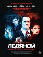 Фільм Крижаний