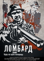 Фільм Ломбард