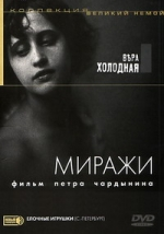 """Фильм """"Миражи"""""""