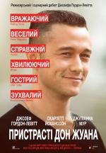 """Фильм """"Страсти Дон Жуана"""""""