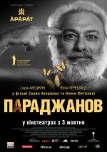 Фільм Параджанов