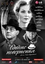 """Фильм """"Вечное возвращение"""""""