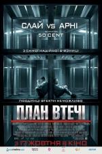 Фільм План втечі