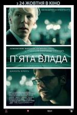 """Фильм """"Пятая власть"""""""