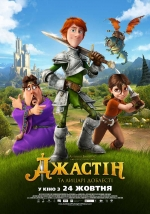 "Фільм ""Джастін і лицарі доблесті"""