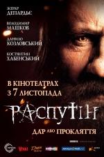 Фильм - Распутин