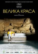 Фільм Велика краса