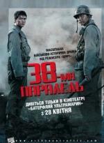 Фильм 38-я параллель