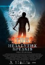 Фільм Тіні незабутих предків - Постери