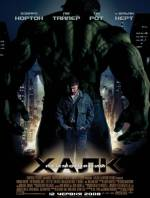 Постери: Едвард Нортон у фільмі: «Неймовірний Халк»