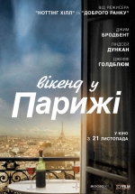 Фільм Уік-енд у Парижі - Постери