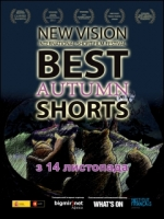 """Фільм """"New Vision Міжнародний фестиваль короткометражного кіно -  Best Autumn Shorts 2013"""""""