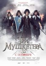 "Фільм ""Три мушкетери"""