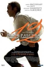 Фільм 12 років рабства - Постери