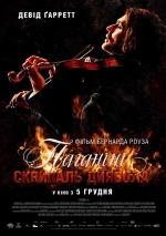 """Фильм """"Паганини: Скрипач Дьявола"""""""