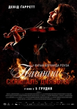 "Фільм ""Паганіні: Скрипаль диявола"""