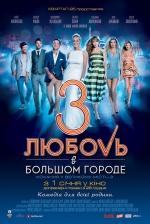 Фильм Любовь в большом городе 3 - Постеры